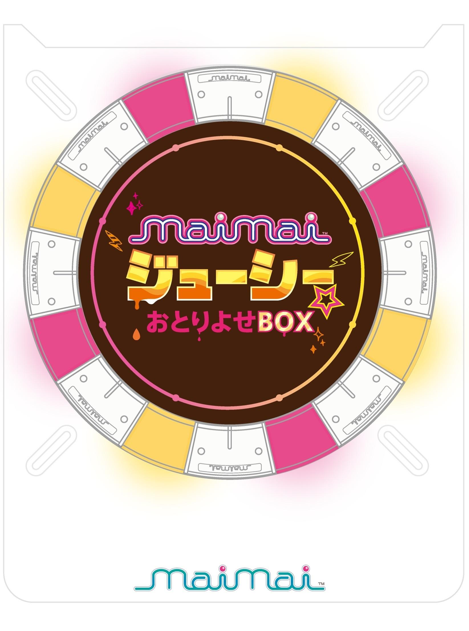 maimai ジューシーおとりよせBOX