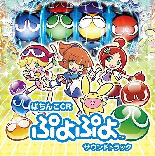 ぱちんこCR ぷよぷよ サウンドトラック