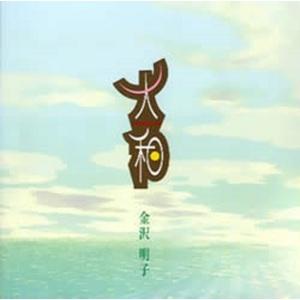 大和-Akiko心を歌う-