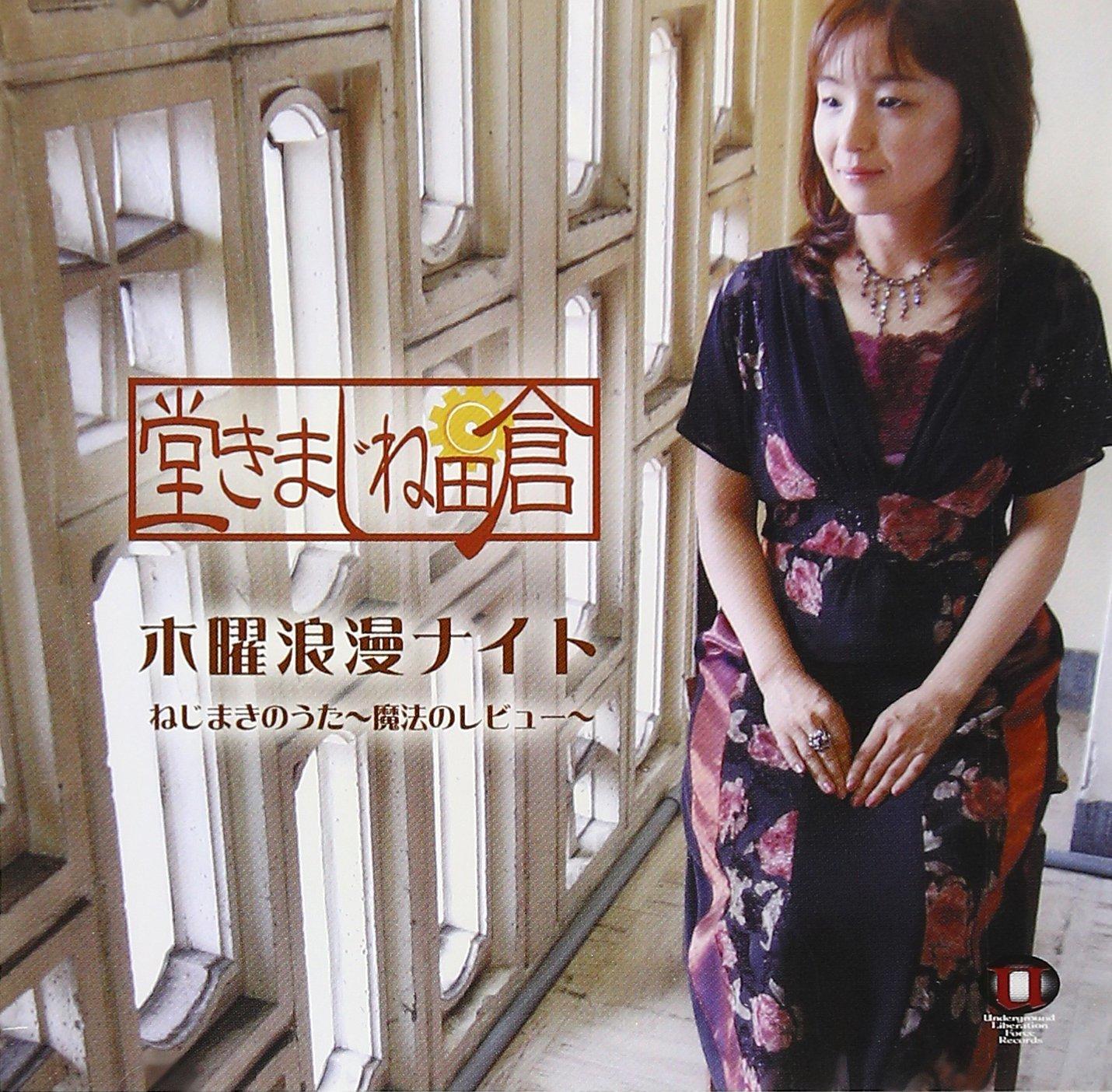 木曜浪漫ナイト「倉田ねじまき堂イメージソング」※セール商品
