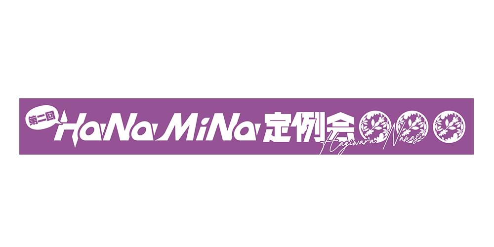 HaNaMiNaオリジナルラバ―バンド(萩原七々瀬)