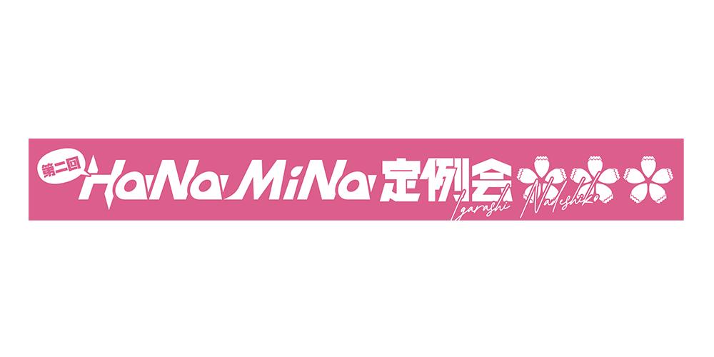 HaNaMiNaオリジナルラバ―バンド(五十嵐撫子)